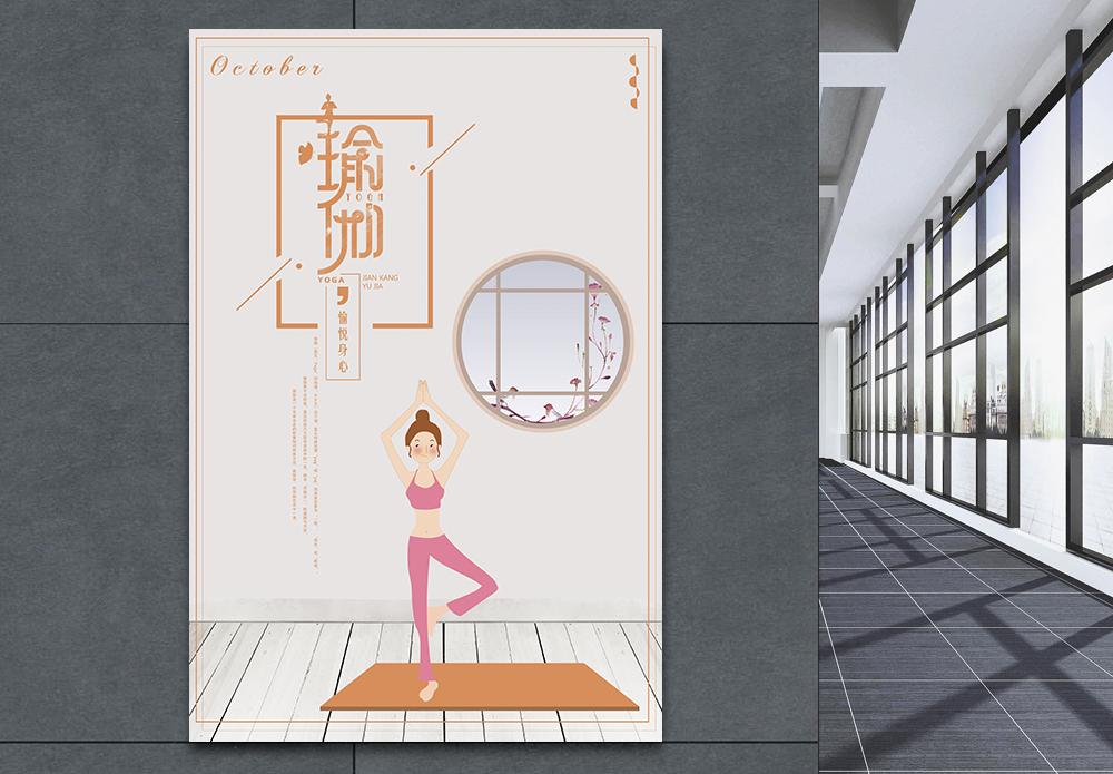 清新瑜伽动作海报图片