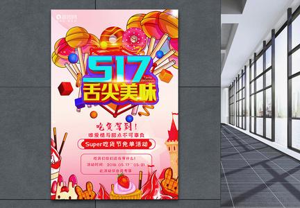 517吃货节宣传海报图片