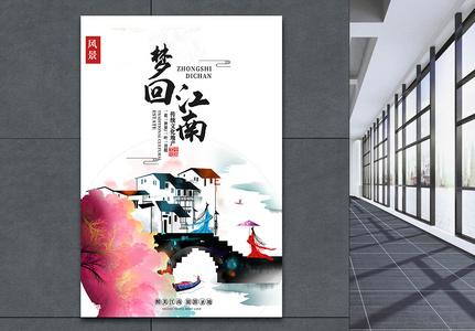 最美江南旅游设计海报图片