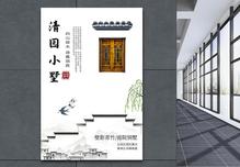 中式清园小墅地产海报图片
