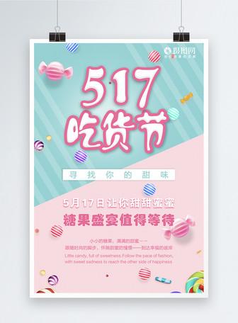 517吃货节甜蜜糖果海报