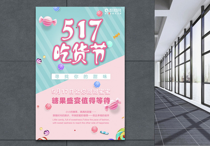 517吃货节甜蜜糖果海报图片