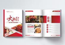 火锅美食食品画册图片