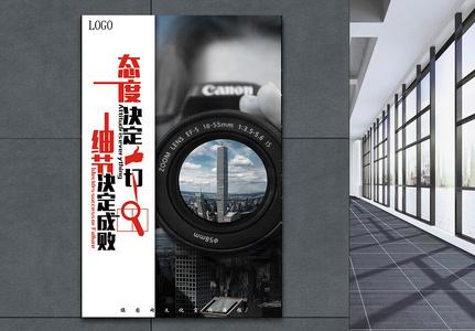 态度决定一切企业文化海报图片