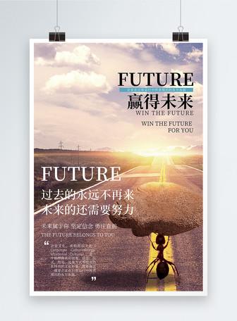 赢得未来正能量励志文化宣传海报