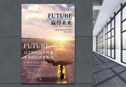 赢得未来正能量励志文化宣传海报图片