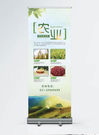 有机粮食生态农业宣传展架