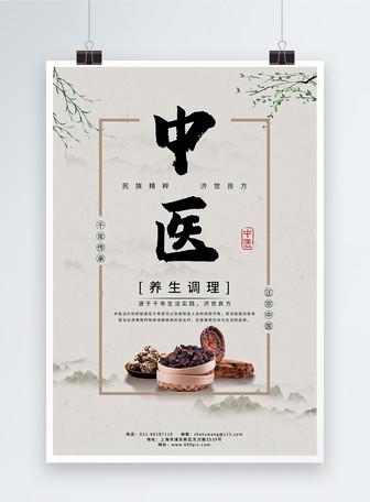 中医养生调理海报