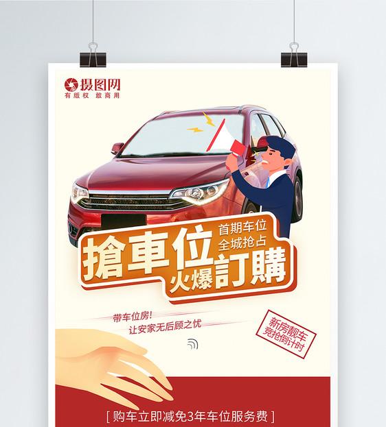 抢车位海报图片