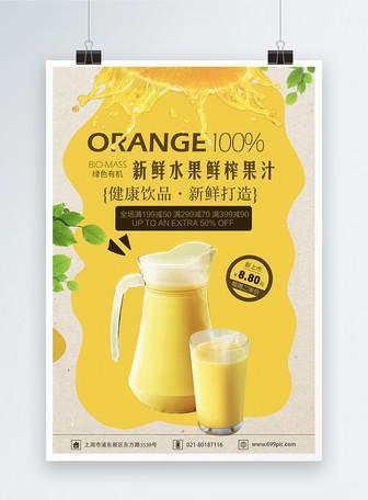 清新饮料鲜榨果汁海报