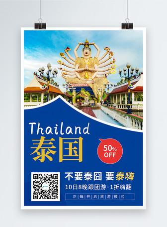 泰国旅游海报