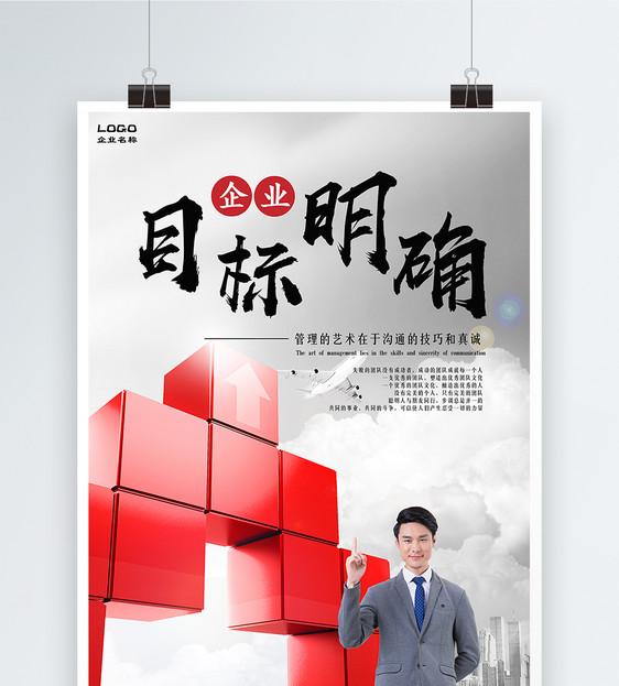 目标明确企业宣传海报图片素材_免费下载_psd图片格式