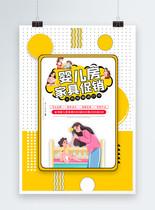 婴儿房家具促销海报图片