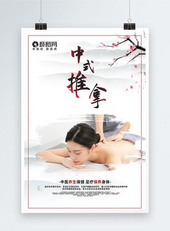 中式推拿养生海报