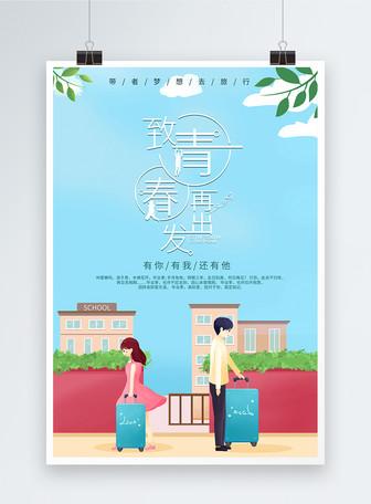 手绘毕业季旅行海报