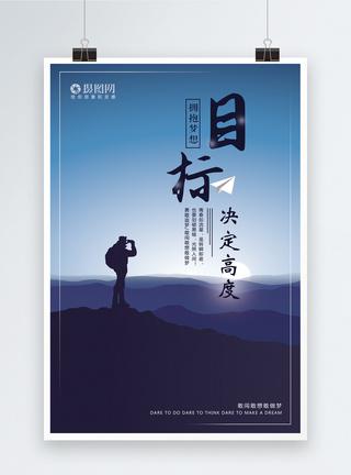 父亲节海报_黑金大气简洁企业励志目标决定高度模板素材-正版图片400991175-摄 ...