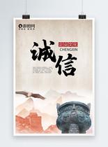 中国风诚信企业文化海报400164835图片
