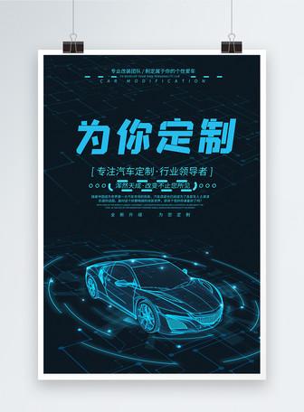 故障风炫酷汽车促销海报