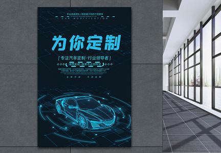故障风炫酷汽车促销海报图片