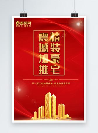 红色大气精装豪宅震撼加推房地产海报