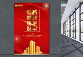 红色大气精装豪宅震撼加推房地产海报图片