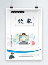 企业文化海报图片