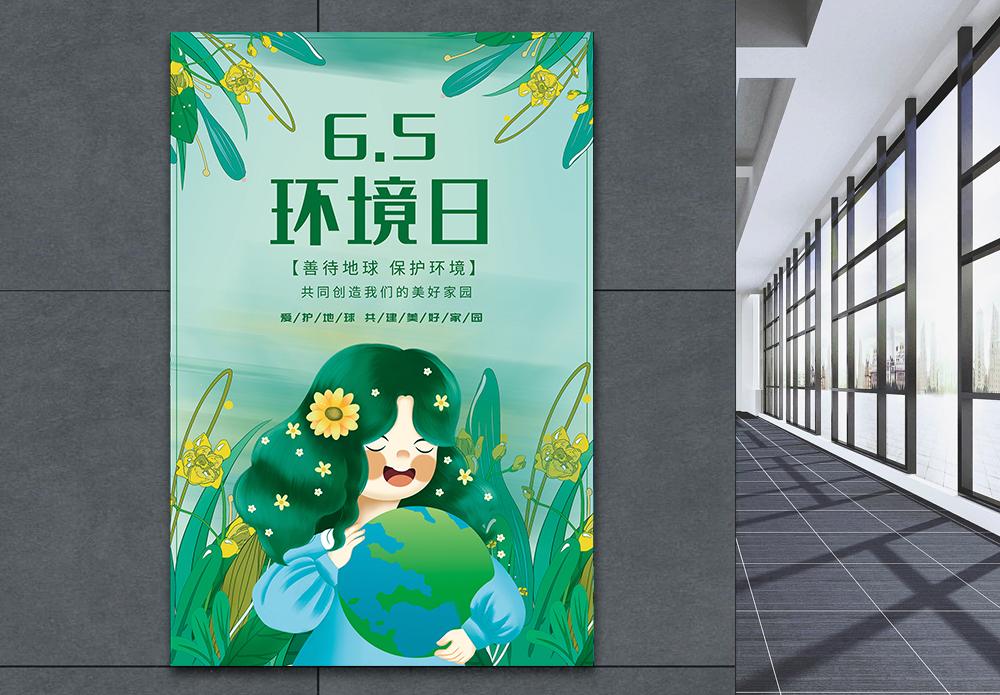 环境日宣传海报图片