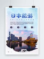 日本旅游海报图片