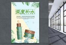 补水化妆品海报图片