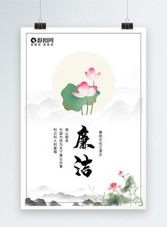 中国风廉政廉洁党建宣传海报