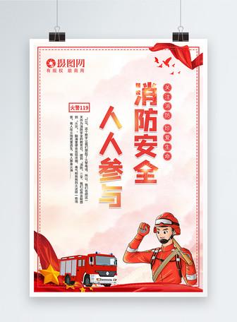 消防安全人人参与海报