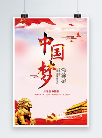 少年强中国强中国梦党建文化海报