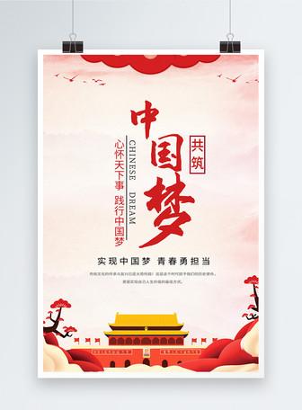 共筑中国梦党建海报
