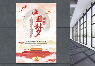 共筑中国梦党建海报图片