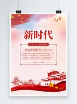 新时代中国特色社会主义党建海报图片