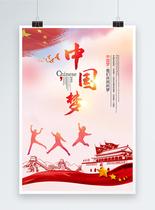 中国梦党建海报图片