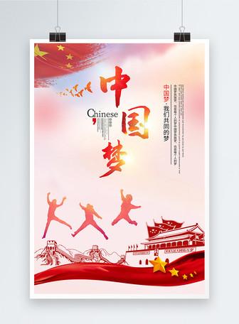 中国梦党建海报