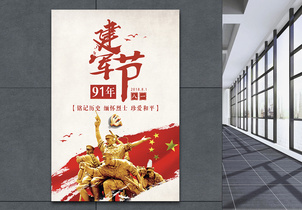 八一建军节91周年海报图片