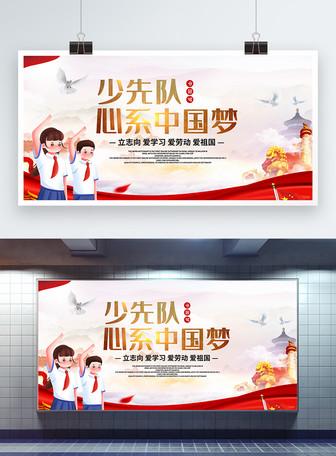 少先队心系中国梦展板
