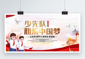 少先队心系中国梦展板图片