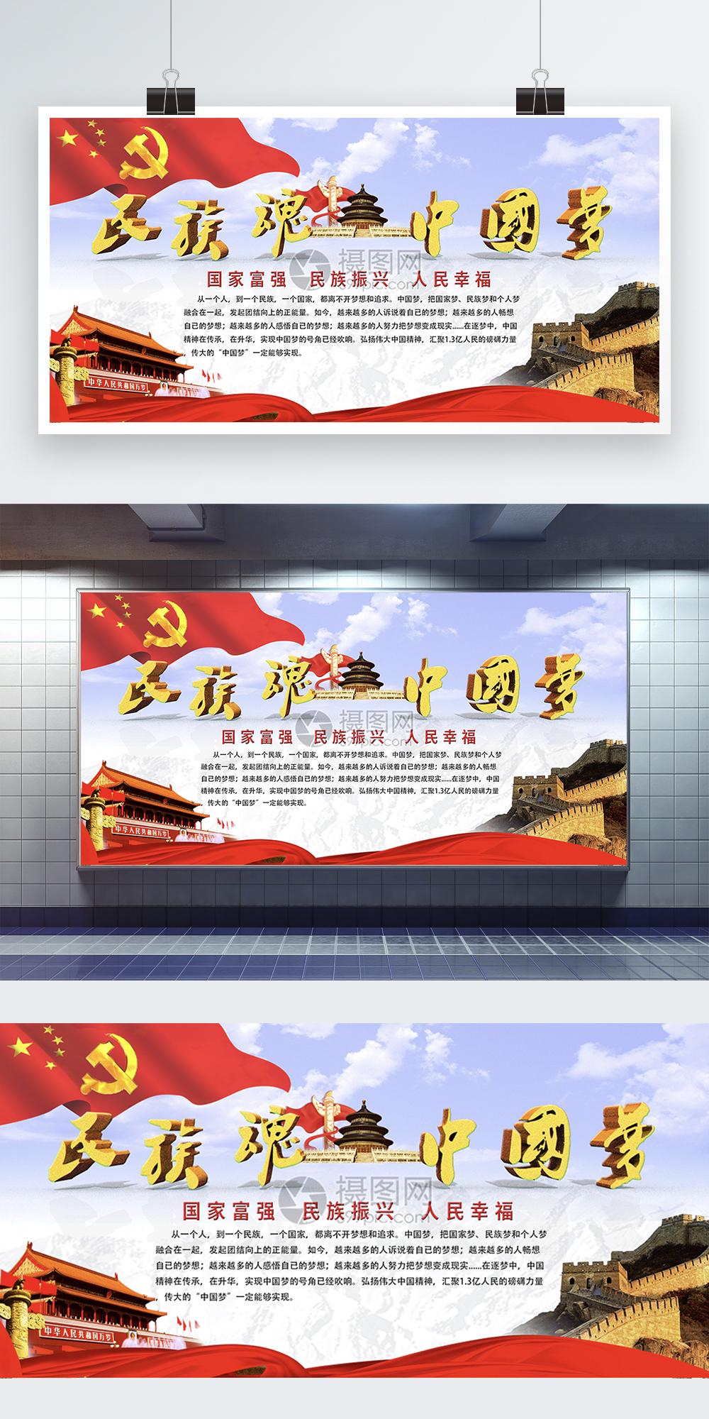 民族魂中国梦党建展板