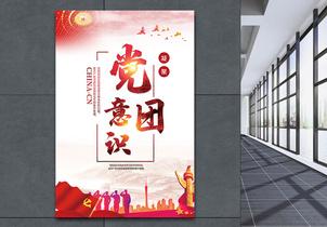 党团意识宣传海报图片