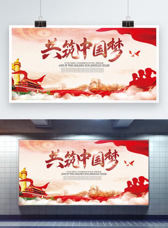 共筑中国梦党建展板