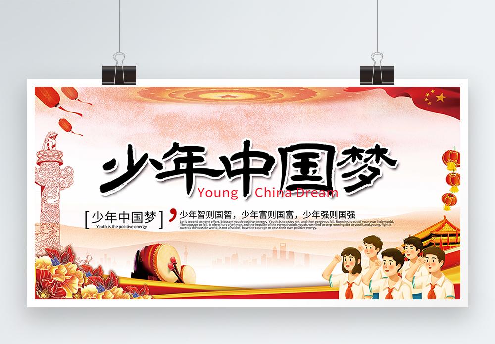 少年中国梦宣传展板图片