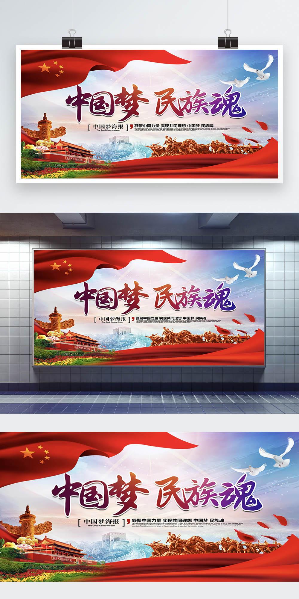 中国梦民族魂宣传展板