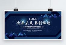 企业创新科技会议展板图片