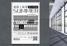 夏季促销海报图片