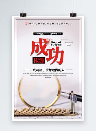 商务成功根源励志企业文化海报