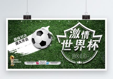 足球世界杯展板图片