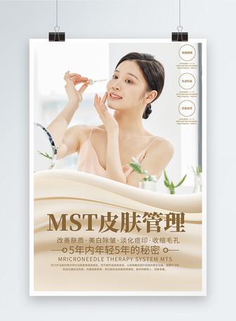 皮肤祛痘管理海报